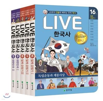 교과서 인물로 배우는 우리역사 LIVE 한국사 16-20권 세트