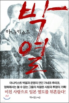 아나키스트 박열