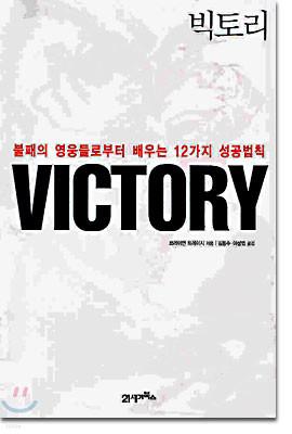 빅토리 VICTORY