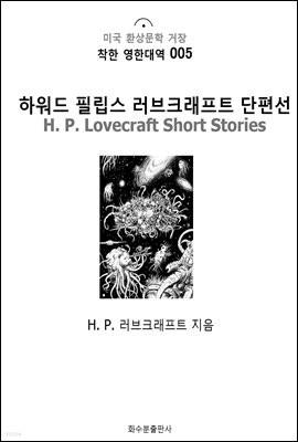 하워드 필립스 러브크래프트 단편선 H. P. Lovecraft Short Stories