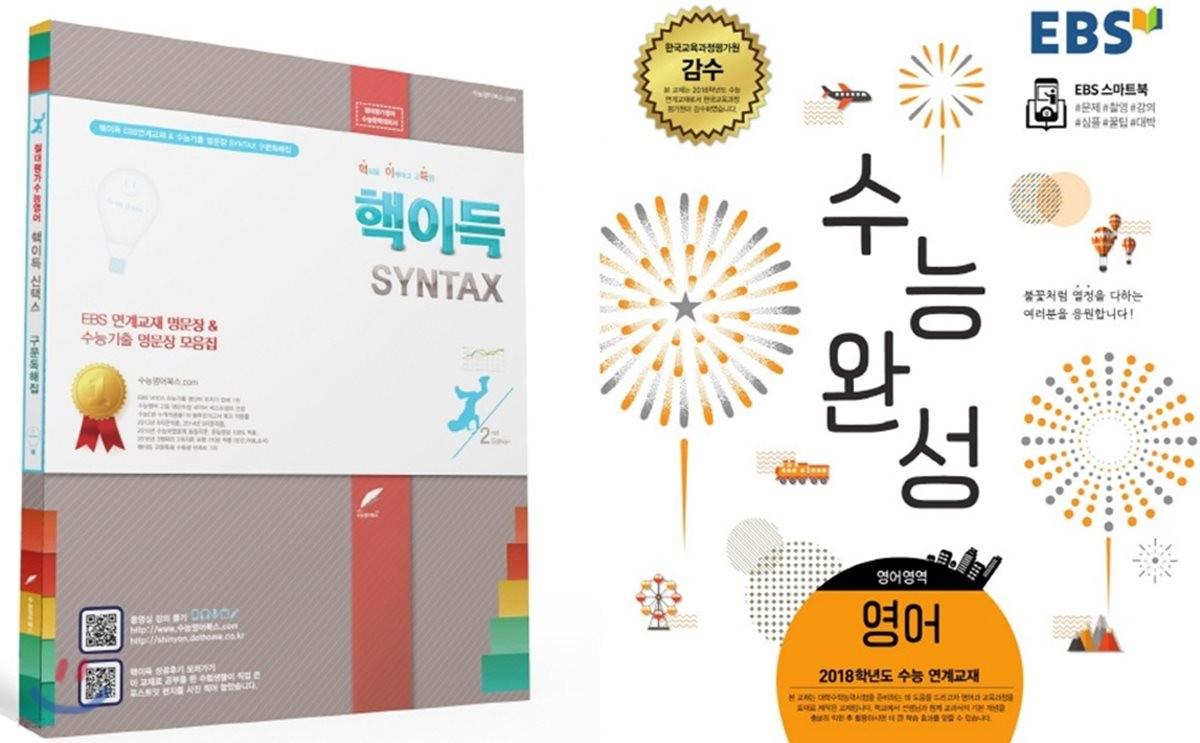 핵이득 신택스 구문독해집 + EBS 수능완성 영어 (2017년)