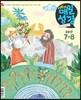 고학년(4-6학년용) 어린이 매일성경 (격월간) : 7,8월 [2017]