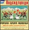하차투리안 에디션 9CD 박스세트 한정판 - 로리스 톄크나보리안 (Loris Tjeknavorian - Khachaturian: Film Music, Symphonies, Suites, Concerto)