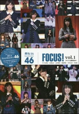 けやき坂46 FOCUS! vol.1