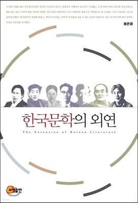 한국문학의 외연