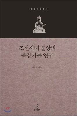 조선시대 불상의 복장기록 연구