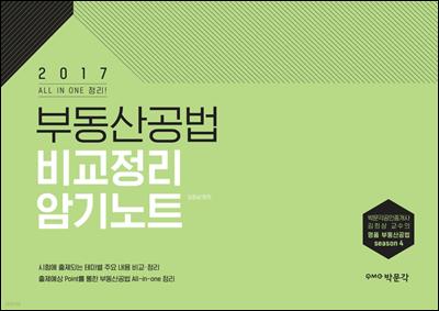 2017 부동산공법 비교정리 암기노트