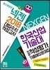 2018 넥젠 대입수시 적성고사 한국산업기술대 전공적성평가 기출예상문제집 (2017년)
