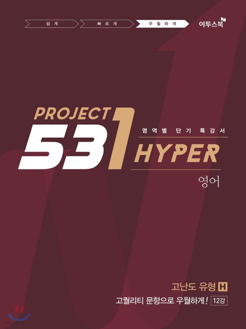 531 프로젝트 PROJECT 영어 고난도 유형 H (2021년용)