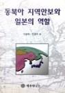 동북아 지역안보와 일본의 역할