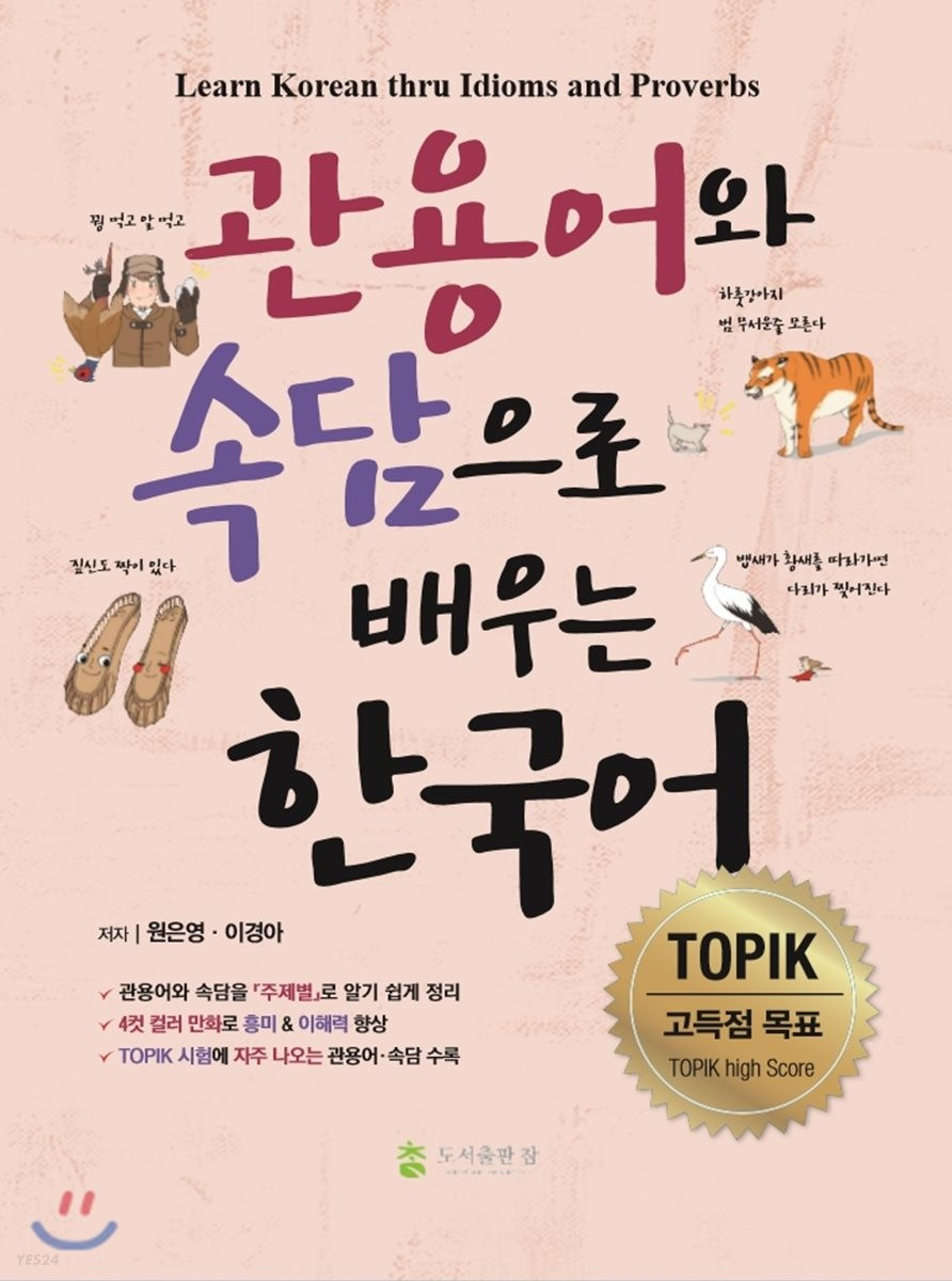 관용어와 속담으로 배우는 한국어