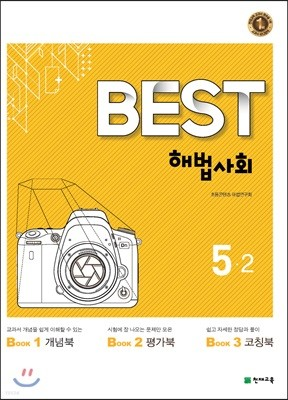 Best 베스트 해법사회 5-2 (2017년)