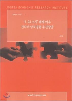 5.24 조치' 해제 이후 전략적 남북경협 추진방안