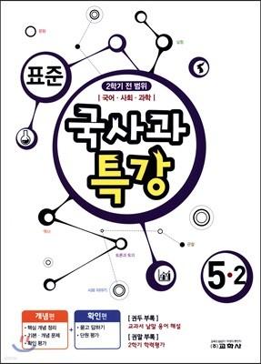 표준 국사과 특강 2학기 전범위 5-2 (2017년)