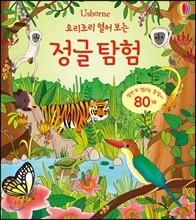 요리조리 열어 보는 정글 탐험