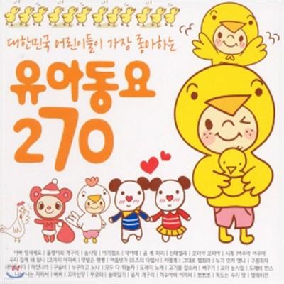 대한민국 어린이들이 가장 좋아하는 유아동요 270