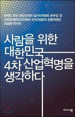 사람을 위한 대한민국 4차 산업혁명을 생각하다