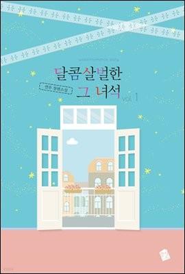 [세트] 달콤살벌한 그 녀석 (총2권/완결)