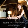 Hiromi Haneda (�ϳ״� ���ι�) - BEST+3 ~ZARD Piano Classics Re-Recording~