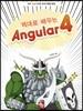 제대로 배우는 Angular 4