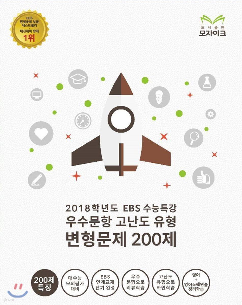 2018학년도 EBS 수능특강 우수문항 고난도 유형 변형문제 200제