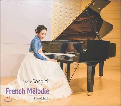 전송이 (Song Yi) - 프렌치 멜로디 (French melodie)