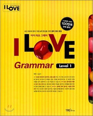 I LOVE Grammar 아이 러브 그래머 Level 1