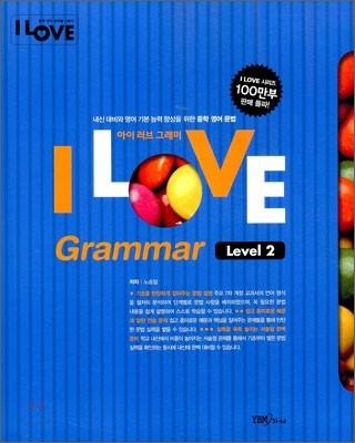 I LOVE Grammar 아이 러브 그래머 Level 2