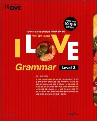 I LOVE Grammar 아이 러브 그래머 Level 3
