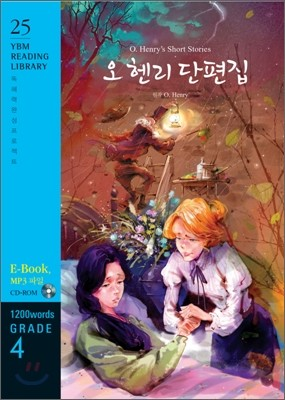 O. Henry's Short Stories 오 헨리 단편집