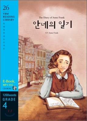 The Diary of Anne Frank 안네의 일기