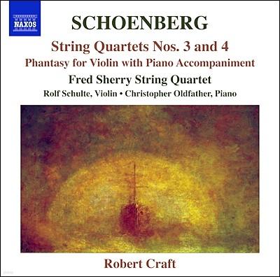 쇤베르크: 현악사중주 3, 4번, 환상곡 (Schoenberg: String Quartets Nos. 3 & 4)