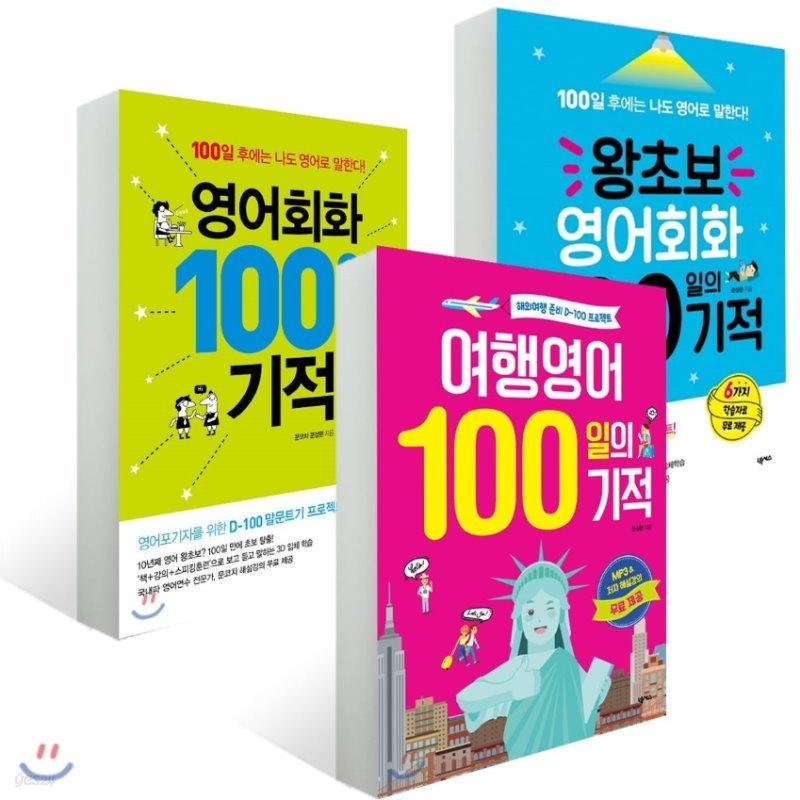 문성현 100일의 기적 세트