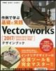 Vectorworksデザイ 2017/