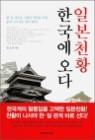 일본천황 한국에 오다
