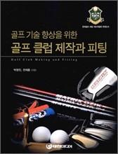 골프 기술 향상을 위한 골프 클럽 제작과 피팅