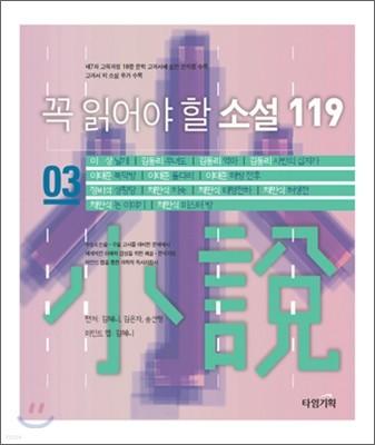 꼭 읽어야 할 소설 119 (3)