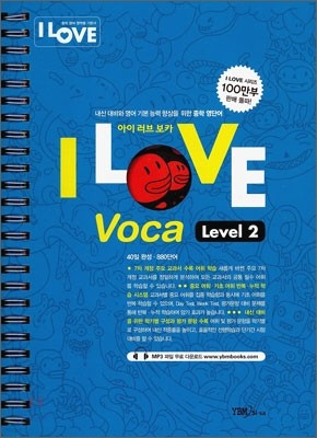 I LOVE Voca 아이 러브 보카 Level 2