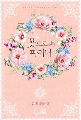 [세트] 꽃으로 피어나 (총2권/완결)