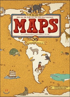 MAPS (빅북)