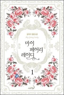 [세트] 마이 페어리 레이디 (총4권/완결)