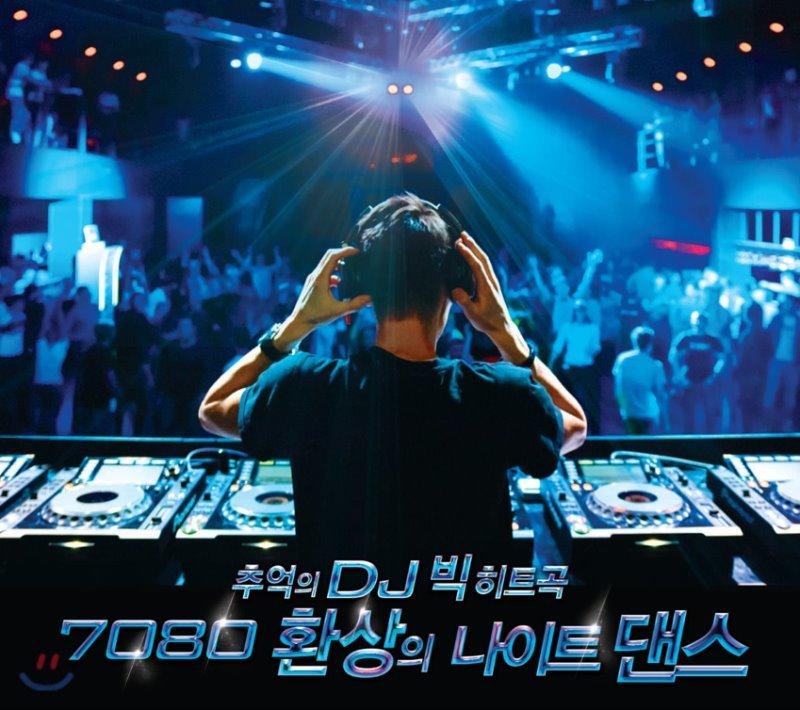 7080 환상의 나이트댄스 - 추억의 DJ 빅 히트곡