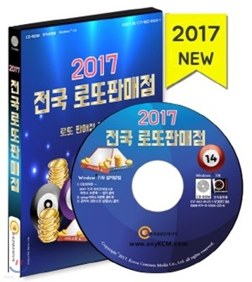 2017 전국 로또판매점