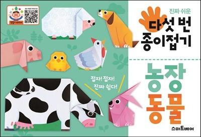 다섯 번 종이접기 : 농장 동물