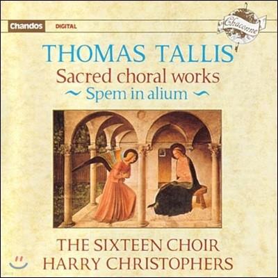 The Sixteen Choir 토마스 탈리스: 종교 합창 음악 - 스펨 인 알리움 (Thomas Tallis: Sacred Choral Music - Spem In Alium) 더 식스틴 합창단, 해리 크리스토퍼스
