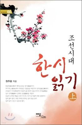 조선시대 한시 읽기 (상)