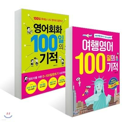 영어회화 100일의 기적 + 여행영어 100일의 기적 세트