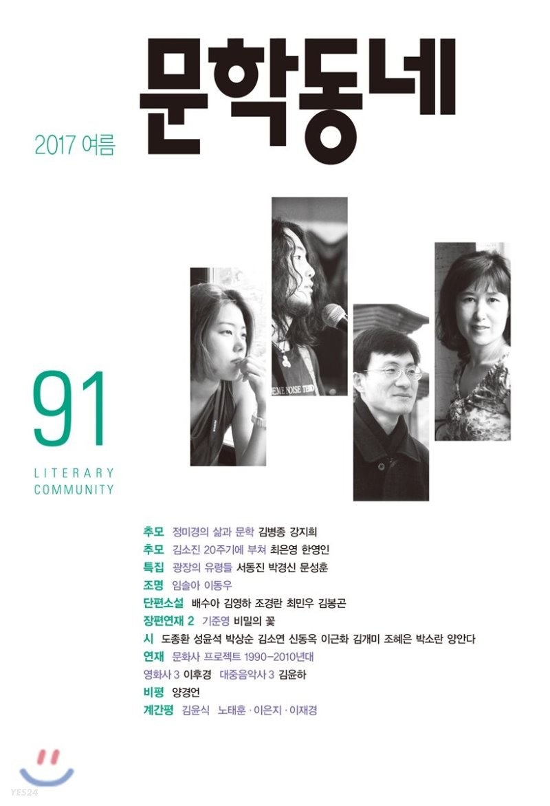 문학동네 (계간) : 91호 (2017년 여름호)