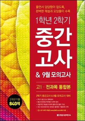 1학년 2학기 중간고사 & 9월 모의고사 대비 고1 전과목 3개년 통합본 870제 (2017년)