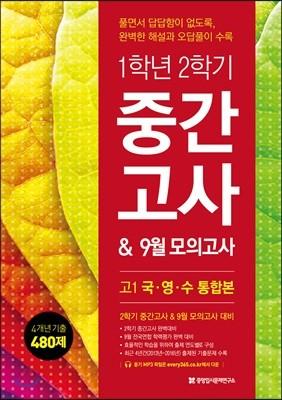 1학년 2학기 중간고사 & 9월 모의고사 대비 고1 국/영/수 4개년 통합본 480제 (2017년)